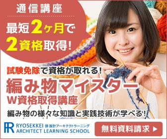 編み物資格取得通信教育講座